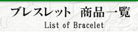 ブレスレット商品リスト サイド
