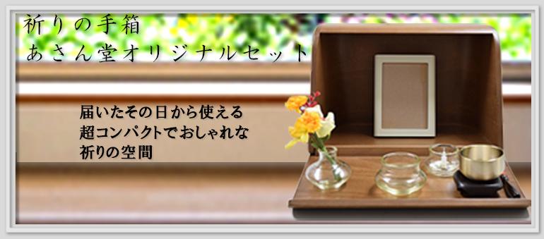 祈りの手箱バナー